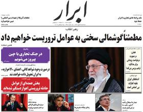 صفحه اول روزنامه های سیاسی اقتصادی و اجتماعی سراسری کشور چاپ 3مهر