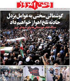 روزنامه های 3 مهر