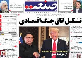 صفحه اول روزنامه های سیاسی اقتصادی و اجتماعی سراسری کشور چاپ 9مهر