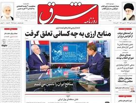 روزنامه های 9 مهر