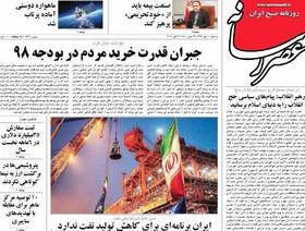 صفحه اول روزنامه های سیاسی اقتصادی و اجتماعی سراسری کشور چاپ 10مهر