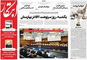 صفحه اول روزنامه های سیاسی اقتصادی و اجتماعی سراسری کشور چاپ 12مهر