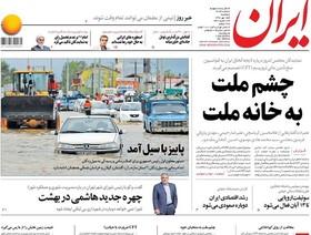 صفحه اول روزنامه های سیاسی اقتصادی و اجتماعی سراسری کشور چاپ 15مهر