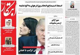 صفحه اول روزنامه های سیاسی اقتصادی و اجتماعی سراسری کشور چاپ 18مهر