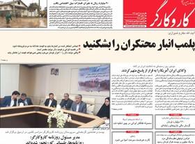صفحه اول روزنامه های سیاسی اقتصادی و اجتماعی سراسری کشور چاپ 19مهر