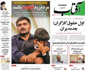 صفحه اول روزنامه های سیاسی اقتصادی و اجتماعی سراسری کشور چاپ 21مهر