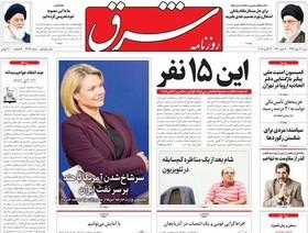 روزنامه های 21مهر