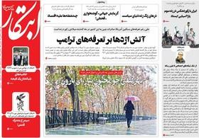 صفحه اول روزنامه های سیاسی اقتصادی و اجتماعی سراسری کشور چاپ 22مهر