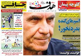 صفحه اول روزنامه های ورزشی چاپ 22مهر