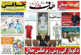 صفحه اول روزنامه های ورزشی چاپ 24مهر