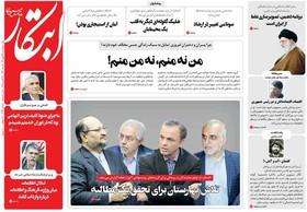 صفحه اول روزنامه های سیاسی اقتصادی و اجتماعی سراسری کشور چاپ 26مهر