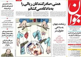 صفحه اول روزنامه های سیاسی اقتصادی و اجتماعی سراسری کشور چاپ 29مهر