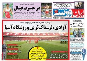 صفحه اول روزنامه های ورزشی چاپ 30مهر