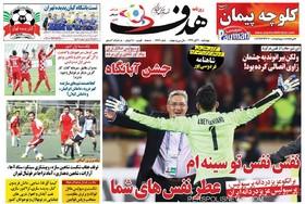 صفحه اول روزنامه های ورزشی چاپ 2آبان