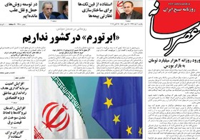 صفحه اول روزنامه های سیاسی اقتصادی و اجتماعی سراسری کشور چاپ 6 آبان
