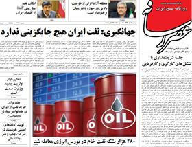 صفحه اول روزنامه های سیاسی اقتصادی و اجتماعی سراسری کشور چاپ 7 آبان