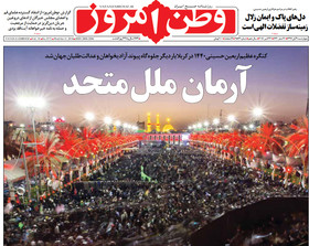 صفحه اول روزنامه های سیاسی اقتصادی و اجتماعی سراسری کشور چاپ 8 آبان