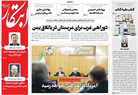 صفحه اول روزنامه های سیاسی اقتصادی و اجتماعی سراسری کشور چاپ 10 آبان