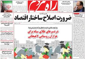 صفحه اول روزنامه های سیاسی اقتصادی و اجتماعی سراسری کشور چاپ 11 آبان