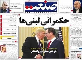 صفحه اول روزنامه های سیاسی اقتصادی و اجتماعی سراسری کشور چاپ 12 آبان
