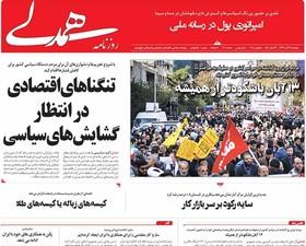 صفحه اول روزنامه های سیاسی اقتصادی و اجتماعی سراسری کشور چاپ 14 آبان