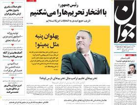 صفحه اول روزنامه های سیاسی اقتصادی و اجتماعی سراسری کشور چاپ 15 آبان