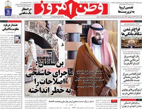 صفحه اول روزنامه های سیاسی اقتصادی و اجتماعی سراسری کشور چاپ 19 آبان