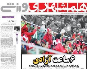 صفحه اول روزنامه های ورزشی چاپ 21آبان