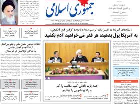 صفحه اول روزنامه های سیاسی اقتصادی و اجتماعی سراسری کشور چاپ 1 آذر