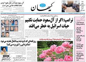 صفحه اول روزنامه های سیاسی اقتصادی و اجتماعی سراسری کشور چاپ 3 آذر