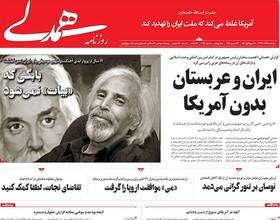 صفحه اول روزنامه های سیاسی اقتصادی و اجتماعی سراسری کشور چاپ 5 آذر