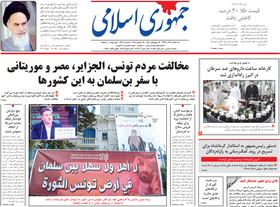 صفحه اول روزنامه های سیاسی اقتصادی و اجتماعی سراسری کشور چاپ 6آذر