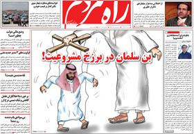 صفحه اول روزنامه های سیاسی اقتصادی و اجتماعی سراسری کشور چاپ 10آذر