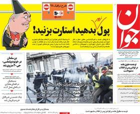 صفحه اول روزنامه های سیاسی اقتصادی و اجتماعی سراسری کشور چاپ 11آذر