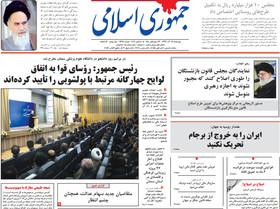 صفحه اول روزنامه های سیاسی اقتصادی و اجتماعی سراسری کشور چاپ 14آذر