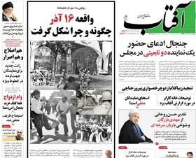 صفحه اول روزنامه های سیاسی اقتصادی و اجتماعی سراسری کشور چاپ 15آذر