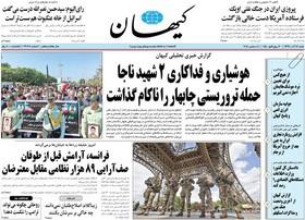 صفحه اول روزنامه های سیاسی اقتصادی و اجتماعی سراسری کشور چاپ 17آذر