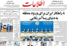 صفحه اول روزنامه های سیاسی اقتصادی و اجتماعی سراسری کشور چاپ 18آذر