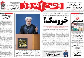 صفحه اول روزنامه های سیاسی اقتصادی و اجتماعی سراسری کشور چاپ 22 دی