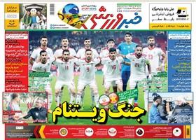 صفحه اول روزنامه های ورزشی چاپ 22دی