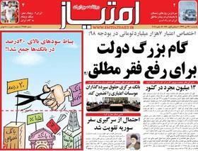 صفحه اول روزنامه های سیاسی اقتصادی و اجتماعی سراسری کشور چاپ 23 دی