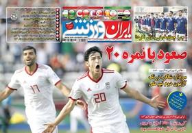 صفحه اول روزنامه های ورزشی کشور چاپ 23 دی