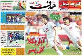 صفحه اول روزنامه های ورزشی چاپ 23دی