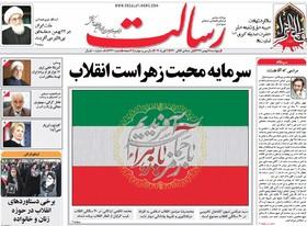 صفحه اول روزنامه های سیاسی اقتصادی و اجتماعی سراسری کشور چاپ 23بهمن