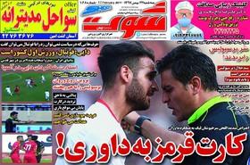 صفحه اول روزنامه های ورزشی چاپ 23 بهمن