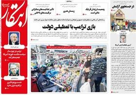 صفحه اول روزنامه های سیاسی اقتصادی و اجتماعی سراسری کشور چاپ 24بهمن