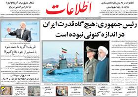 صفحه اول روزنامه های سیاسی اقتصادی و اجتماعی سراسری کشور چاپ 29بهمن
