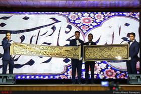 سومین حراج تخصصی آثار خط و خوشنویسی هنرهای ایرانی و اسلامی