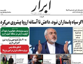 صفحه اول روزنامه های سیاسی اقتصادی و اجتماعی سراسری کشور چاپ 24 فروردین