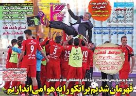 صفحه اول روزنامه های ورزشی چاپ 26 فروردین